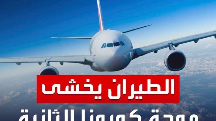 بعد عام صعب.. متى تنهض شركات الطيران من تحت رماد الأزمة؟
