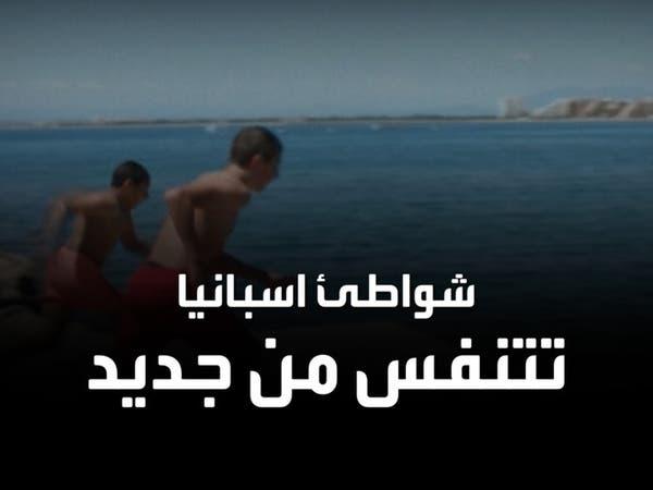 شواطئ إسبانيا تستقبل السياح بعد تخفيف إجراءات الإغلاق