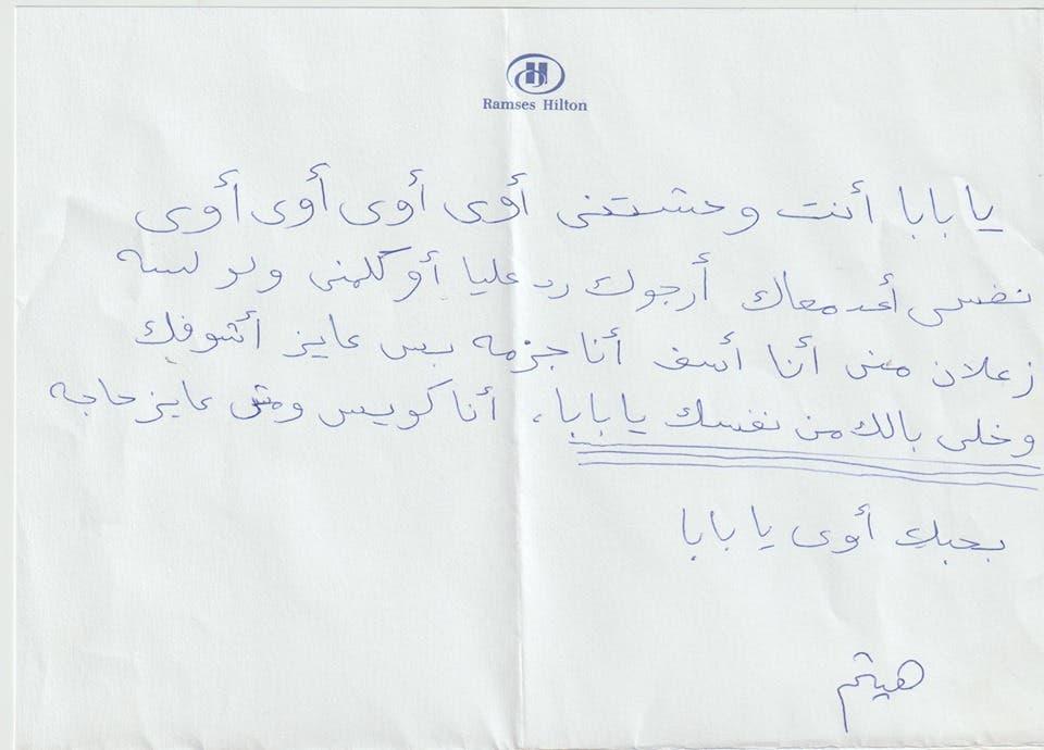 رسالة هيثم أحمد زكي