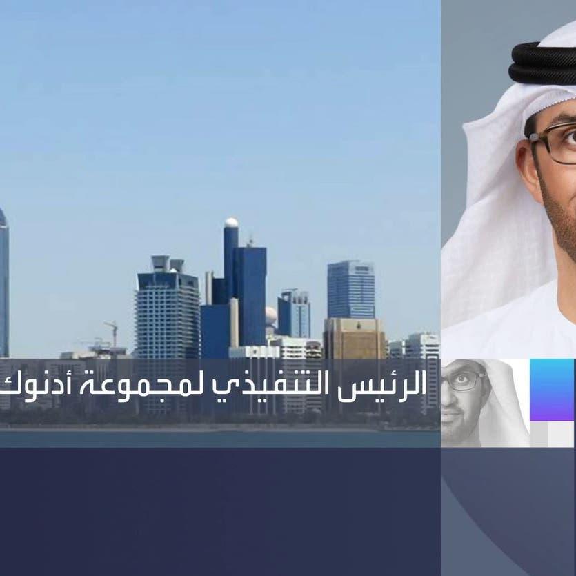 سلطان الجابر للعربية: صفقة أدنوك استقطبت 37 مليار درهم