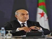 الرئيس الجزائري بالحجر الصحي لمدة 5 أيام