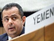 معين عبدالملك: مأرب كانت وستظل عصية على ميليشيا الحوثي