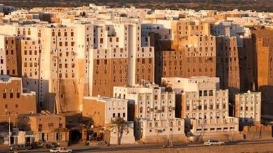 """اليمن.. اليونيسكو تبدأ تأهيلاً مرحلياً في""""مانهاتن الصحراء"""""""