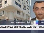 موديز للعربية: القروض المتعثرة لبنوك إماراتية ستزيد بالربعين الأخيرين