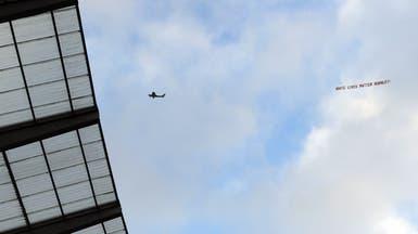 """طائرة تحمل لافتة """"حياة البيض تهم بيرنلي"""" فوق استاد سيتي"""