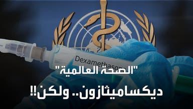 الصحة العالمية: عقار ديكساميثازون لهؤلاء فقط