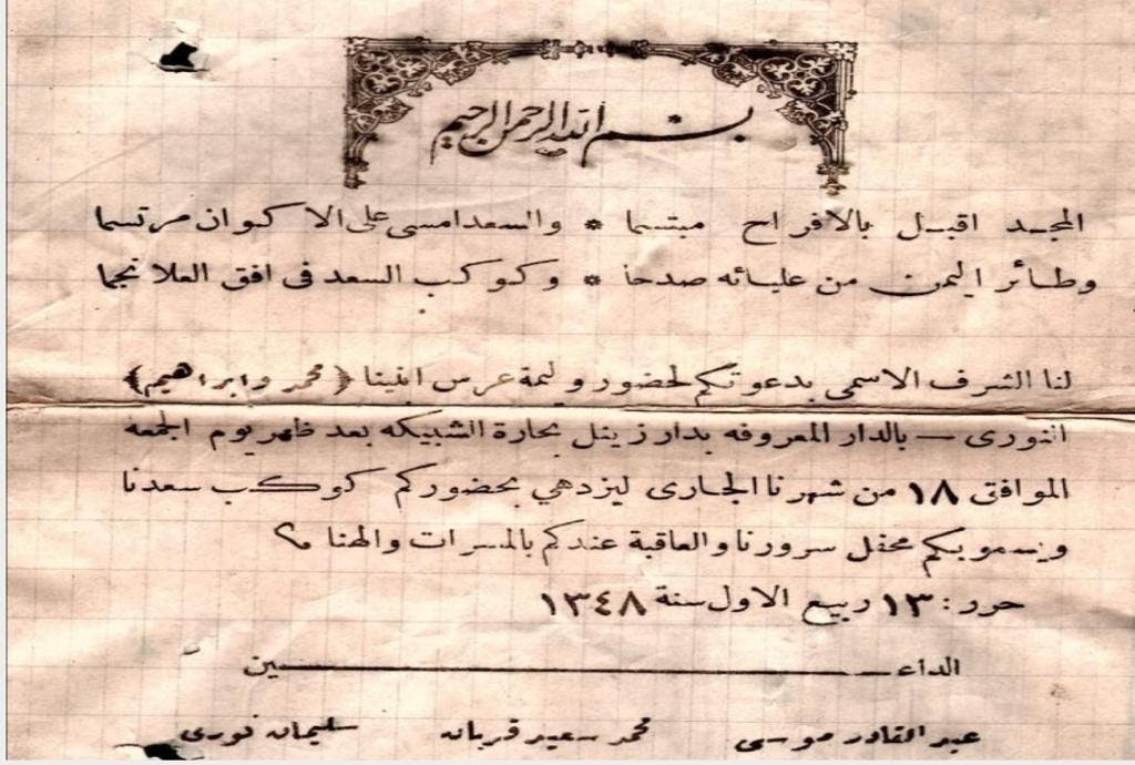 نموذج من البطاقات التاريخية التي تحدث عنها المؤرخ العتيبي
