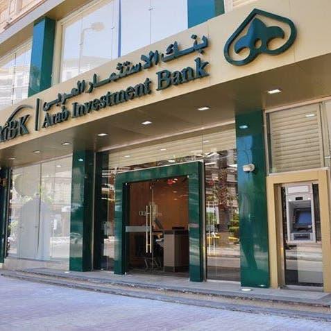 هيرميس تقود صفقة للاستحواذ على 76% من بنك الاستثمار العربي
