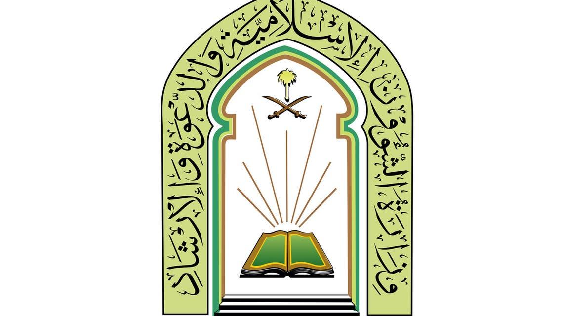 وزارةالشؤون الإسلامية والدعوة والإرشاد