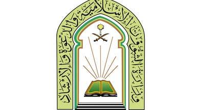 السعودية: السماح بإقامة الدروس والمحاضرات بالمساجد والجوامع