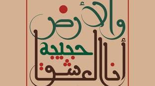"""ستون عاماً على """"الحروفية العربية"""""""