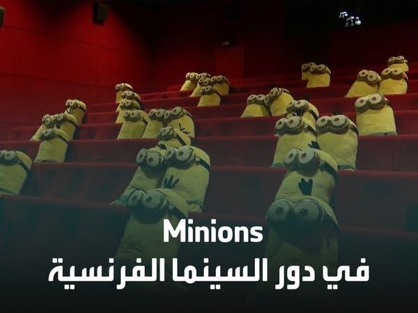 الفرنسيون يعودون إلى السينما بالكمامات والتباعد الاجتماعي