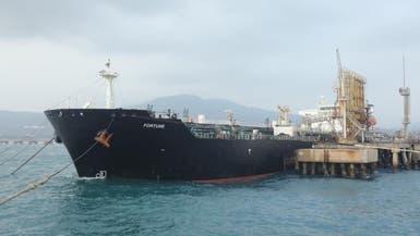 أميركا تصادر 4 ناقلات وقود إيرانية متجهة إلى فنزويلا