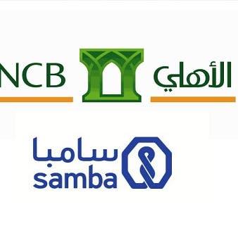 """اندماج """"الأهلي"""" و""""سامبا"""".. تشكيل مصرف بأصول 800 مليار ريال"""