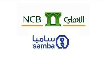 """اندماج """"الأهلي"""" و""""سامبا"""" يخلق ثالث أكبر بنك بالمنطقة"""