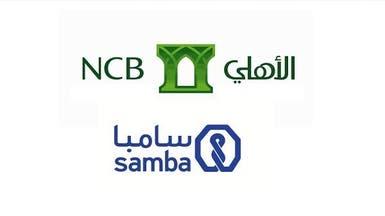 """""""الأهلي التجاري"""" يوقع اتفاقية إطارية لدراسة الاندماج مع """"سامبا"""""""