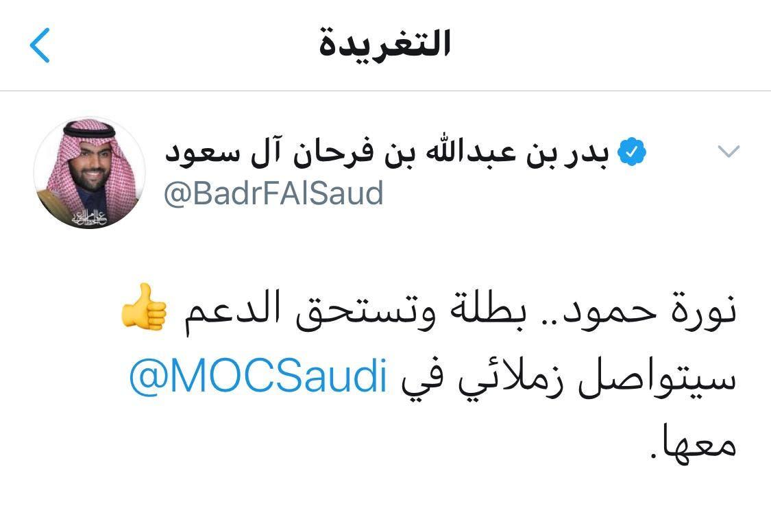 تغريدة وزير الثقافة السعودي