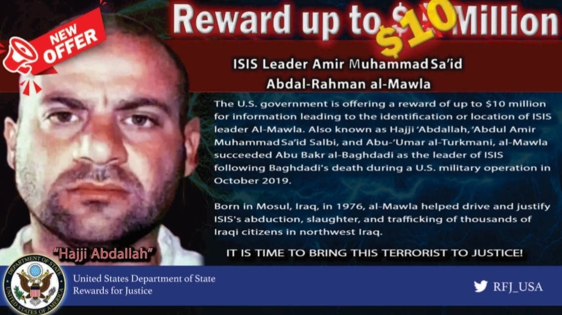A photo of Amir Mohammed Abdul Rahman Al-Mawla released by the US State Department. (Supplied)