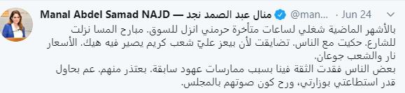تغريدة وزير الاعلام