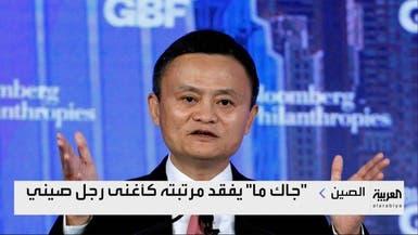 """""""جاك ما"""" يفقد مرتبته كأغنى رجل في الصين"""