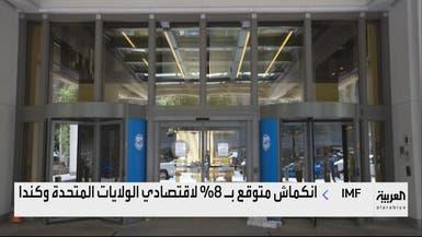 الاقتصاد السعودي من بين الأقل انكماشاً في G20 هذا العام