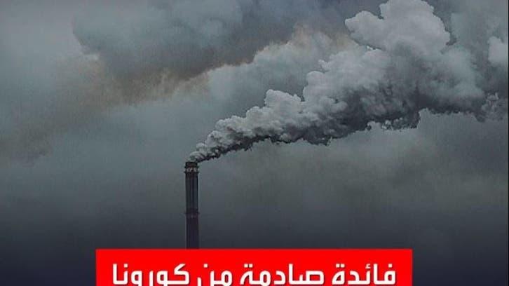 كورونا.. أدنى انبعاثات كربونية في 10 سنوات ولكن!