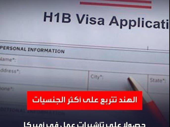 الهنود يتربعون على أكثر الجنسيات حصولا على تأشيرات عمل في أميركا