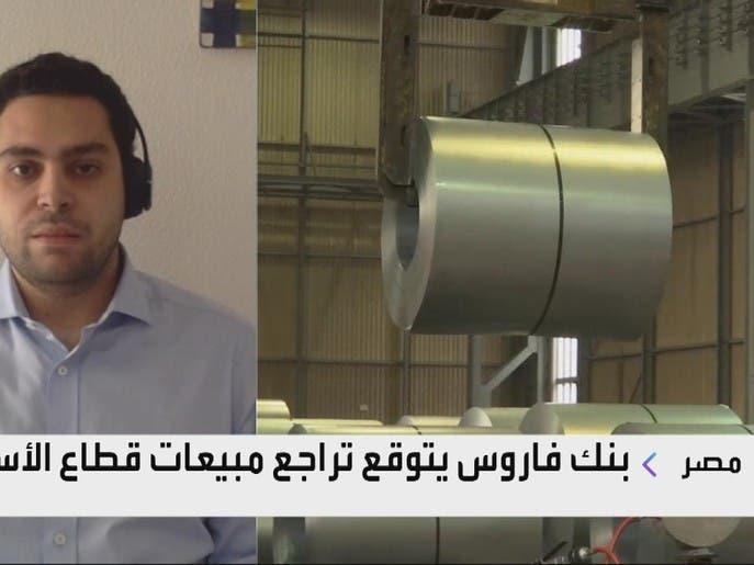 بنك فاروس للعربية: صناعة الحديد في مصر بدائرة الخطر