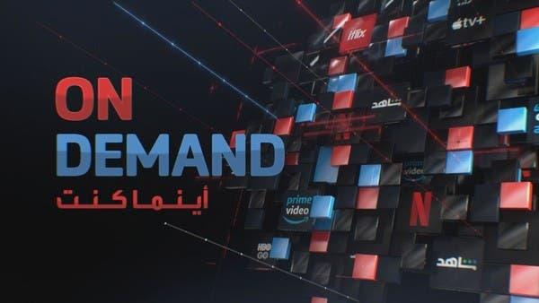 On Demand   الحلقة الخامسة
