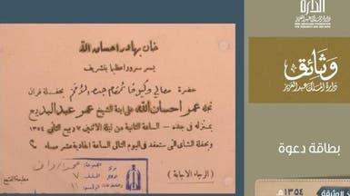 شاهد بطاقة دعوة لزواج في السعودية حدث عام 1935