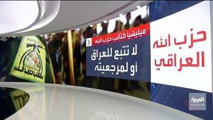 حزبالله عراق، حزبی که دولت این کشور را به رسمیت نمیشناسد