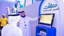 """السعودية.. """"منشآت"""" تحول20 بحثاً طلابياًلمشروعات تجارية"""