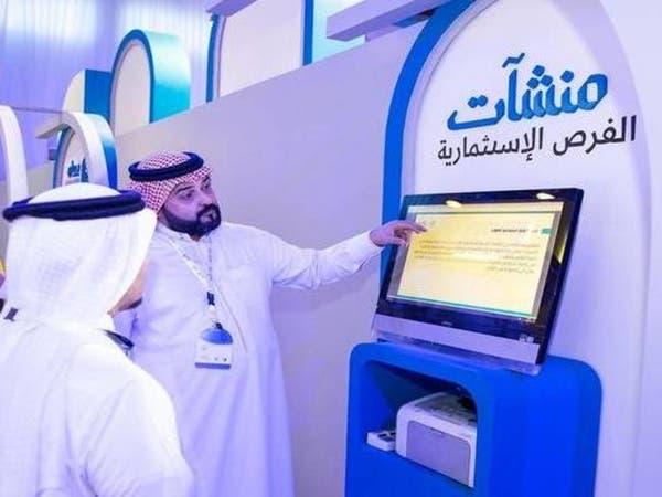 منشآت: انتهاء المرحلة الأولى لدراسة تأسيس بنك للمشروعات الصغيرة