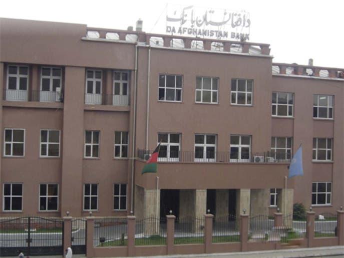 اتحادیه حقوقدانان افغانستان: برکناری کارمندان بانک مرکزی غیرقانونی است