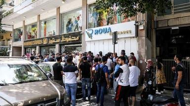 تقرير: لبنان بطريقه للانهيار.. وقرض صندوق النقد مستبعد