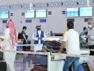 الطيران المدني: حجر منزلي على القادمين من خارج السعودية