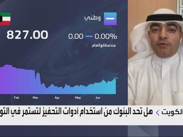هل تحد بنوك الكويت من استخدام أدوات التحفيز لصالح التوزيعات؟