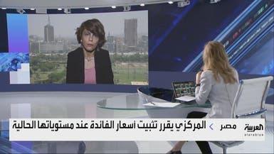 ما العوامل التي تدعم خطوة المركزي المصري بتثبيت الفائدة؟