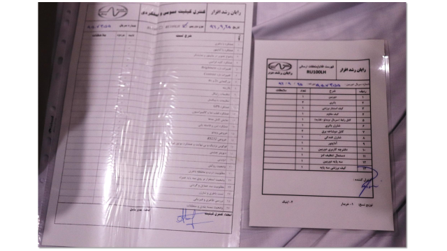 An image showing a Farsi booklet from the dhow intercepted by the Arab Coalition. (Arab Coalition)
