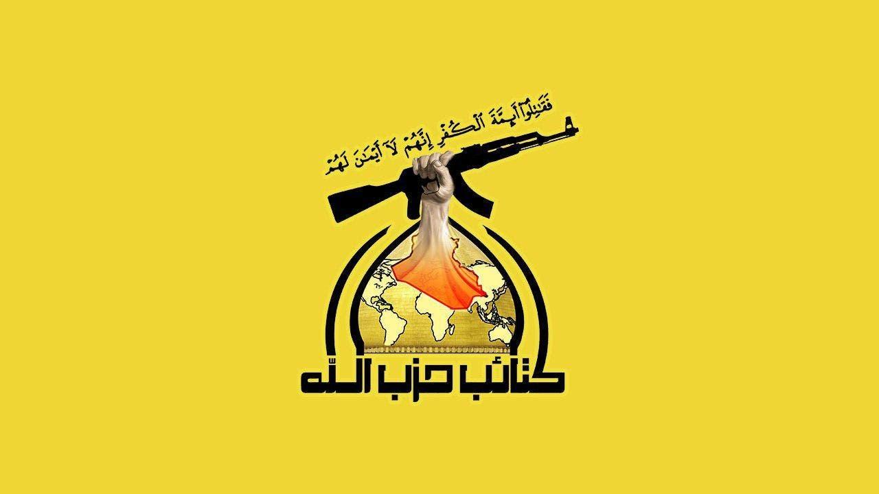 شعار كتائب حزب الله العراقي