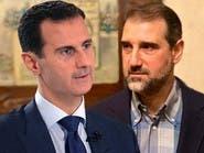 بعد تهديد ووعيد.. استسلام ابن خال بشار الأسد