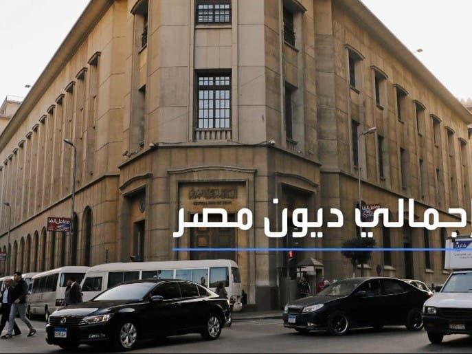 هذة إجمالي ديون مصر
