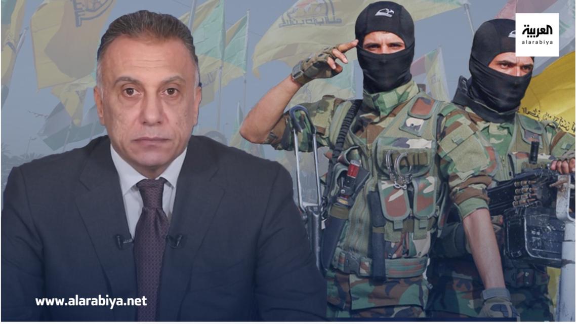 العراق الكاظمي ميليشيات الحشد خاص العربية نت