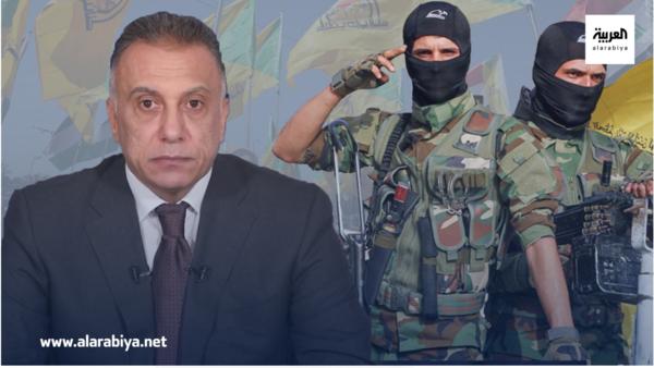 """ميليشيات حزب الله العراقية تهاجم الكاظمي وتصفه بـ """"الغادر"""""""