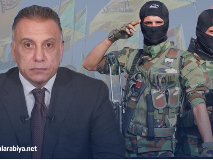 مصالح الميليشيات خط أحمر.. أينجح الكاظمي بتنفيذ وعده؟