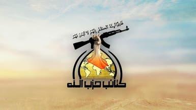 كتائب حزب الله تتحدى الدولة العراقية: لن نسلم سلاحنا