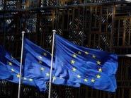 مستوى قياسي لديون أوروبا.. اقتراض 1.35 تريليون يورو في 3 أشهر