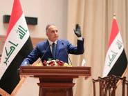 الكاظمي: متمسكون بسيادة العراق الوطنية