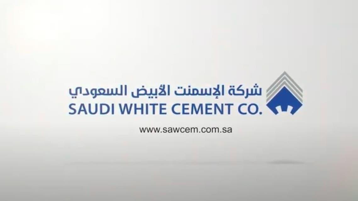 شركة الأسمنت الأبيض السعودي