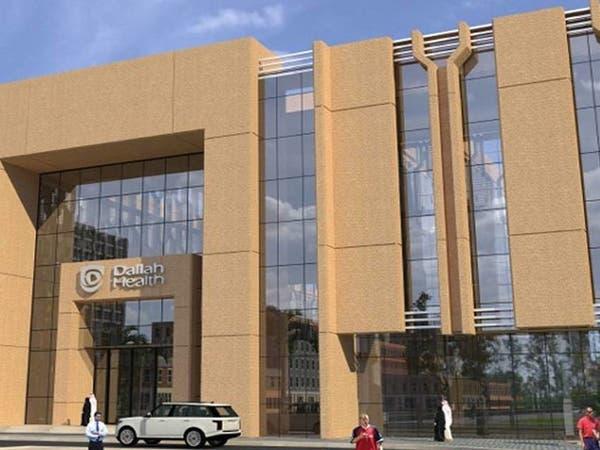 """""""دله الصحية"""" توقع اتفاقية شراء 78.6% من أسهم """"مركز مكة الطبي"""""""